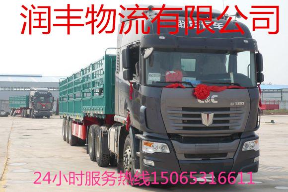 莱州到天津直达专线物流有限公司15065316611全国货运