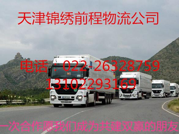 津南到京山货运公司.13102293169