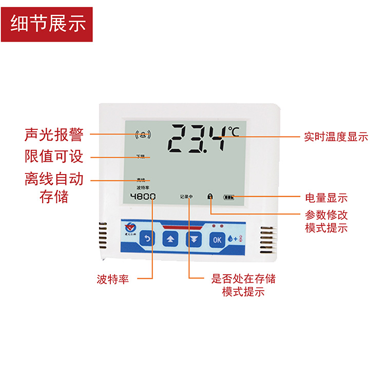 供应智慧楼宇温湿度变送器485型温湿度传感器声光报警 建大仁科 软件免费