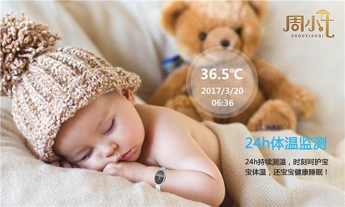 周小七婴幼儿智能手表、宝宝的24小时移动体温计、防止夜间踢被