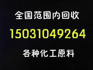 ��家口回收聚氨酯�M合料15031049264