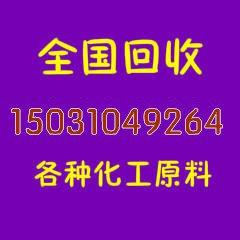 运城回收PVC加工助剂15031049264