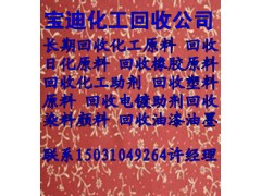 临汾回收PVC加工助剂15031049264