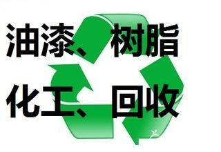 辛集哪里回收油漆回收脂肪族聚氨酯油漆回收佐敦油漆回收固化剂