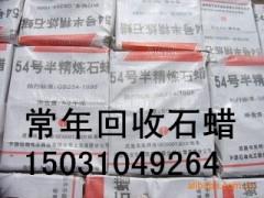 内蒙古回收木器漆15031049264