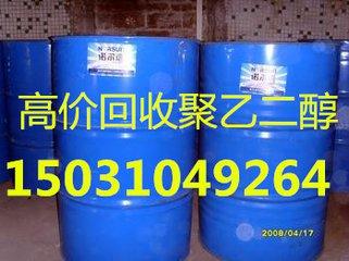 廊坊回收聚醚多元醇