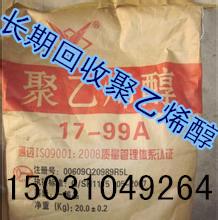 保定回收聚酯多元醇15031049264