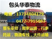 包头到漯河物流公司13734804179货运专线