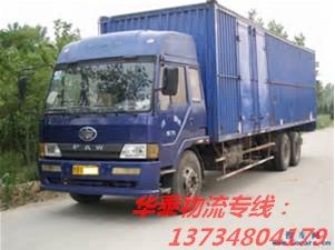 包头到许昌物流公司15149396509货运专线