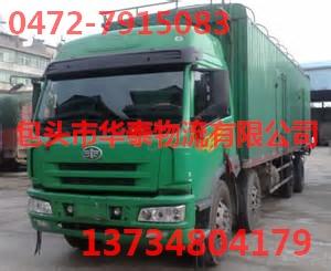 包头到鹤壁物流公司15149396509货运专线