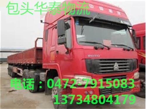 包头到濮阳物流专线15149396509货运公司