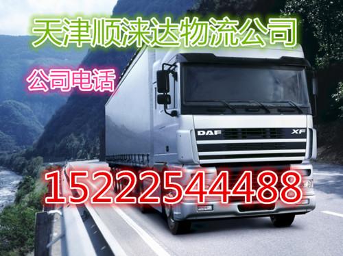宁河到金溪县货运专线15222370248