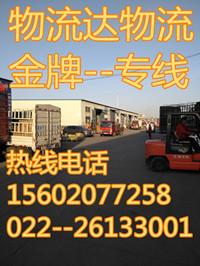 塘沽到东河区货运公司15602077258货物配载