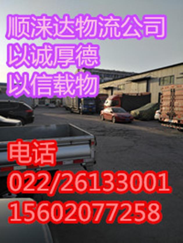 静海到乐安县配货站15222544488