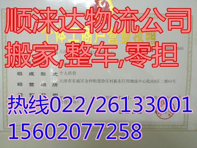 武清到黔南物流公司15602343691