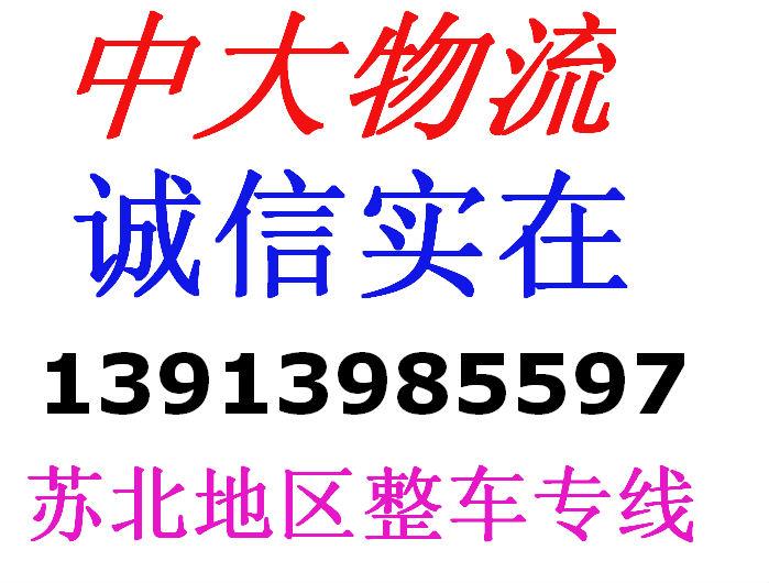 徐州到江宁货运13913985597√欢迎您