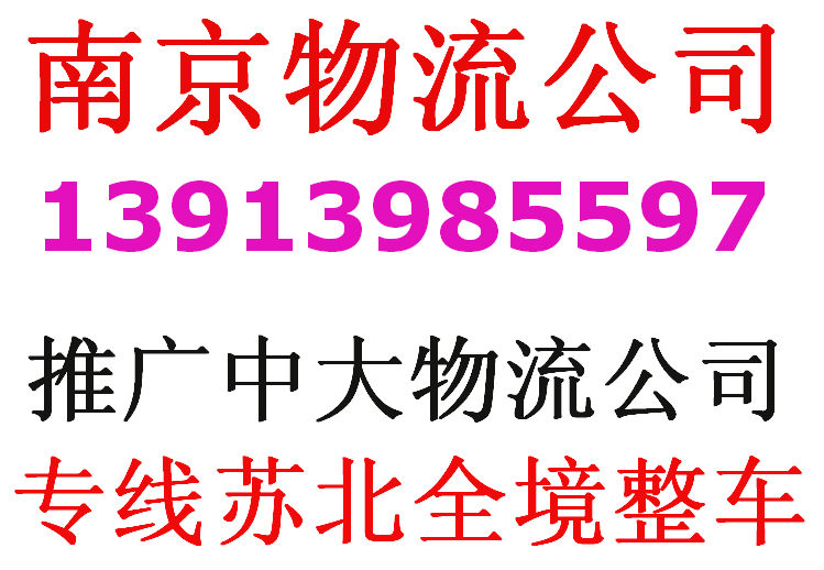 南京到温州市快运一站式13913985597