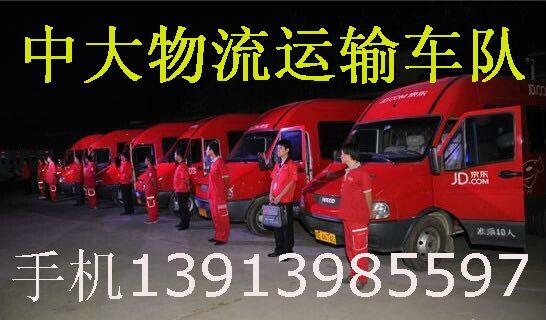 中大物流宿迁到高淳货运13915965112==欢迎您