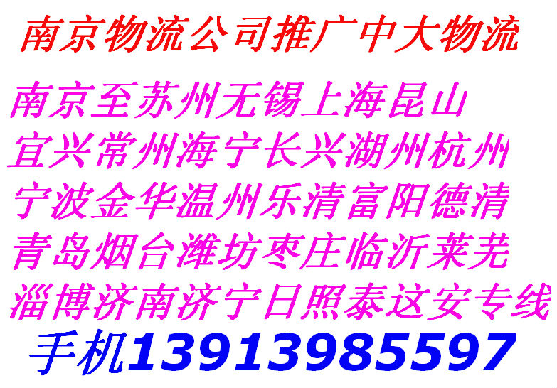 南京到日照快运推广专线在线推广