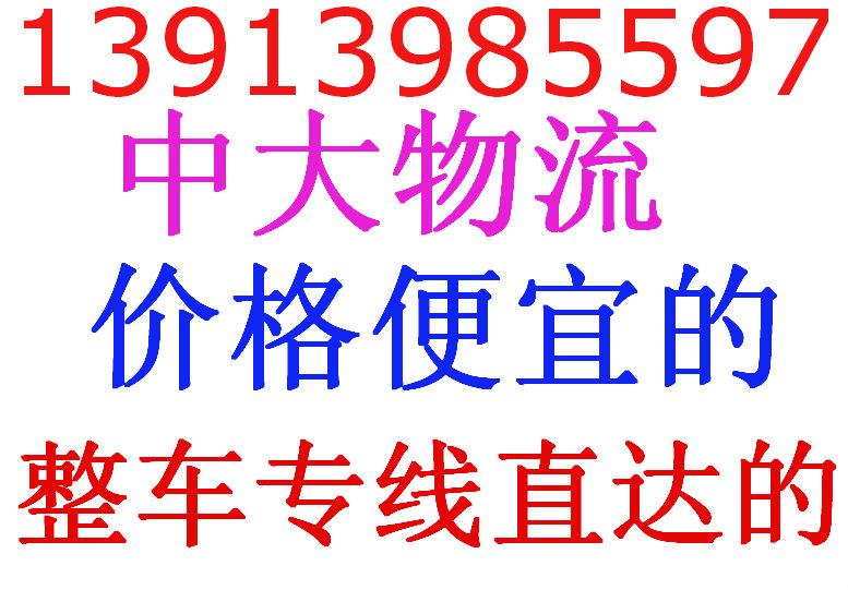 南京到潍坊菏泽运输公司13913985597欢迎您