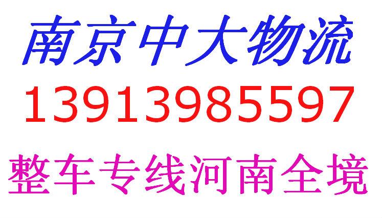 南京到货运一站式13913985597