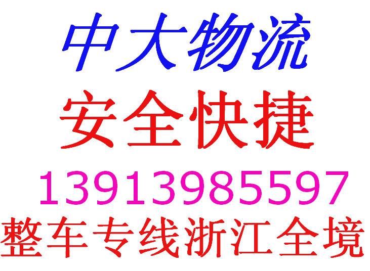 南京到无锡市配载一站式13913985597