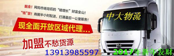 南京到丽水市搬家13913985597欢迎您