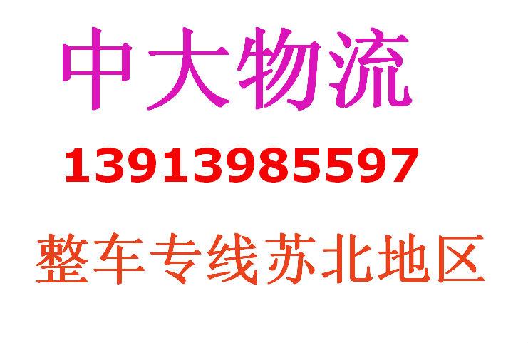 南京货运公司推广到济宁配货一站式13913985597
