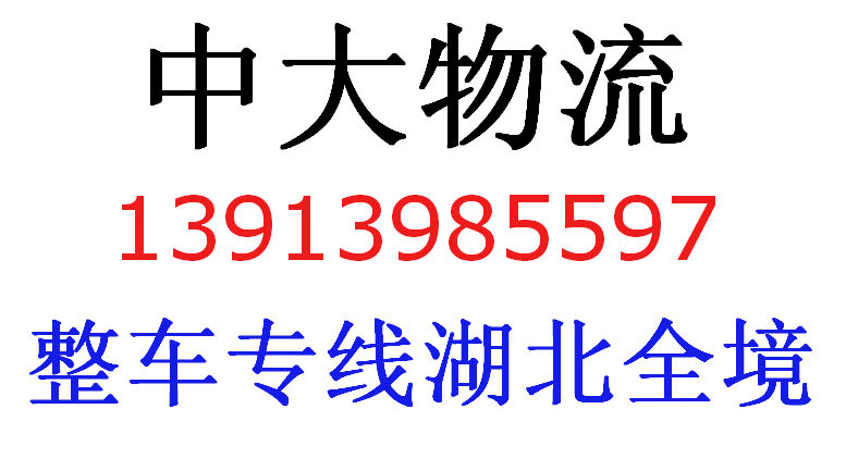 南京到湖州市物流一站式13913985597