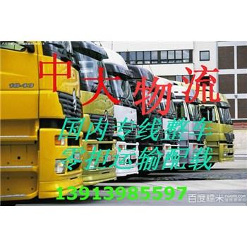 南京物流哪家好到江阴配载公司欢迎