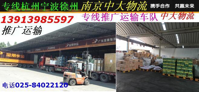 南京货运公司推广到杭州配货13913985597欢迎您