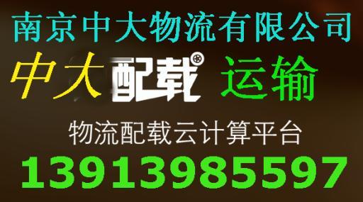 南京到南京市物流13913985597欢迎您