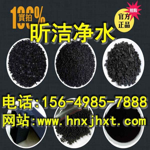 黑龙江鸡西家用除味活性炭作用、昕洁煤质颗粒活性炭