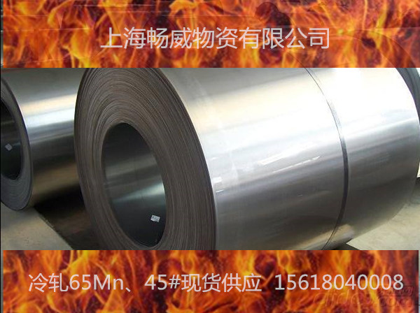 上海畅威可拉伸折弯软态冷轧65mn弹簧钢、45#软态可拉伸现货供应、2017年5月报价