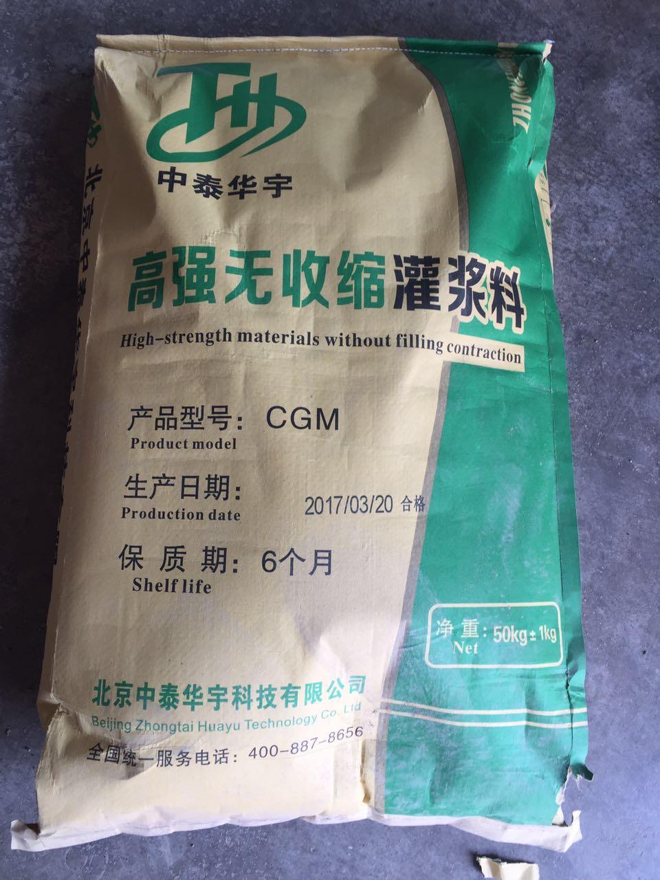 永登县T60高聚物抗裂膨胀剂参数高清图北京中泰华宇科技有限公司