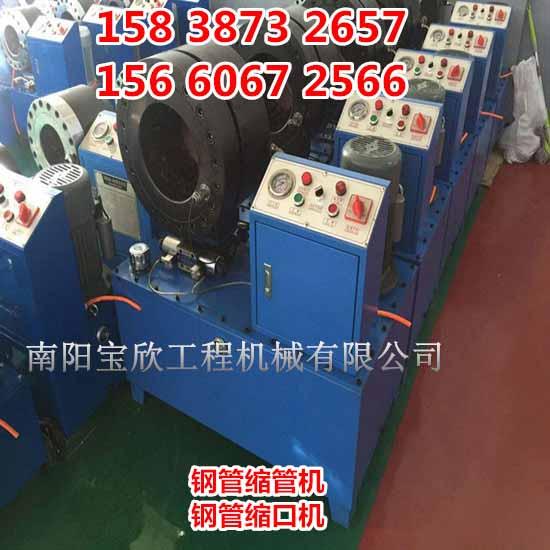 钢管缩管机厂家湖南湘潭钢管缩口机