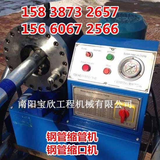 大棚钢管缩管机广州钢管缩径机缩头机