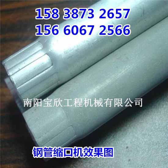 钢管缩口机价格山西晋城钢管缩管机