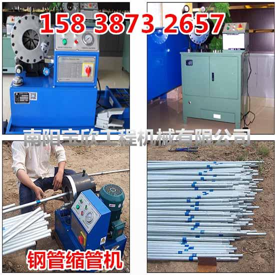 大棚钢管缩管机陕西汉中钢管缩径机缩头机