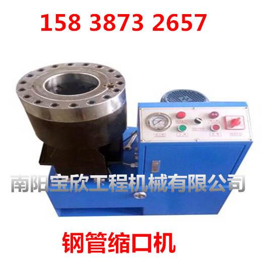 钢管缩口机价格泸州钢管缩管机
