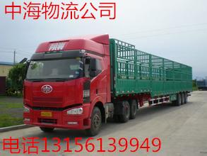 安丘到固原物流公司13156139949中海物流公司期待与您合作