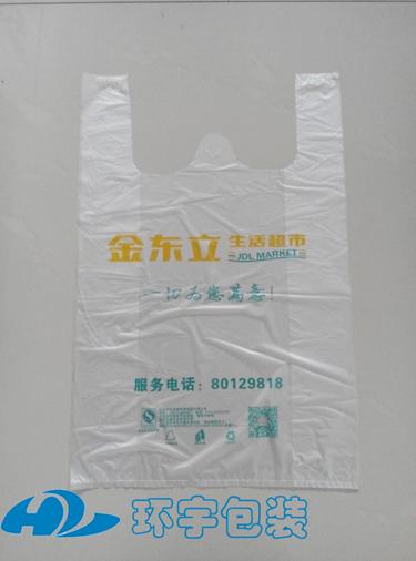 厂家供应全新料超市购物手提方便袋