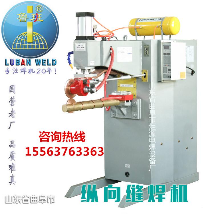 济宁直缝滚焊机直缝滚焊机生产青青青免费视频在线鲁班电阻焊接设备