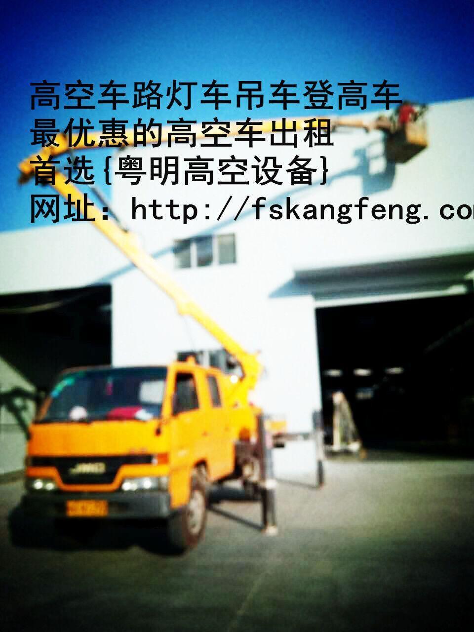 佛山南海三水高明禅城专业的升降车出租、吊篮车出租、云梯车出租