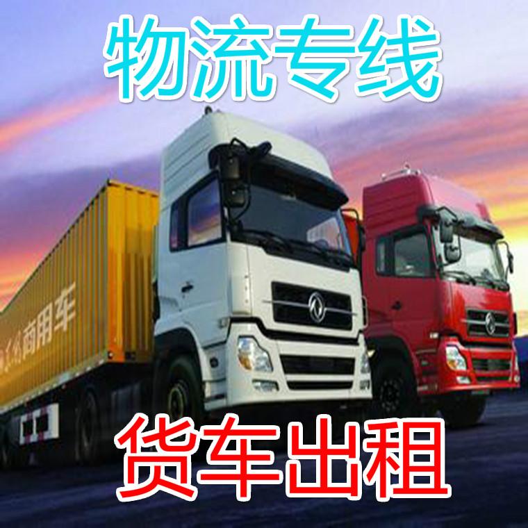 求购深圳龙岗到湖北随州6.8米9.6米货车出租多少钱