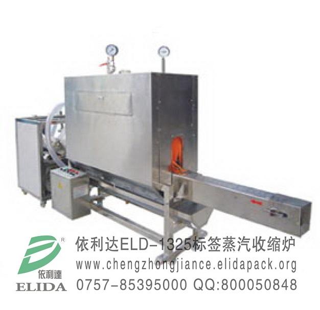 益阳全自动蒸汽热收缩包装流水线廉江热收缩包装机技术可靠