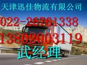 河东区到贵州整车运输哪家好