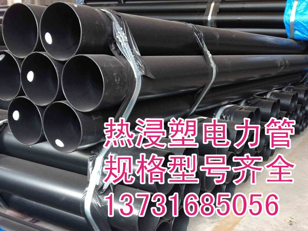 济南热浸塑钢管型号 淄博电力两面涂塑钢管价格