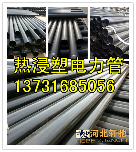 宁夏热浸塑钢管专卖价格-银川涂塑钢管电缆保护管厂家办事处