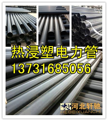 山东热浸塑电缆保护管规格泰安160型号咋卖的-厂家直销